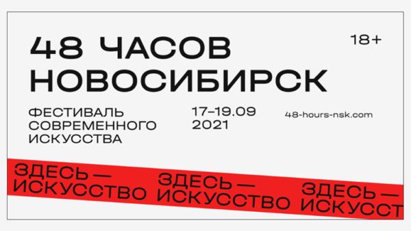 """NOT BERLIN AIR"" – in Gruppenausstellung im ZK19 in Nowosibirsk / Russland"